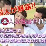 外国人が暴露!日本人女性はヤれる!ヤレると思ってナンパされるからタチがわるい 海外旅行で被害に合わない対策法