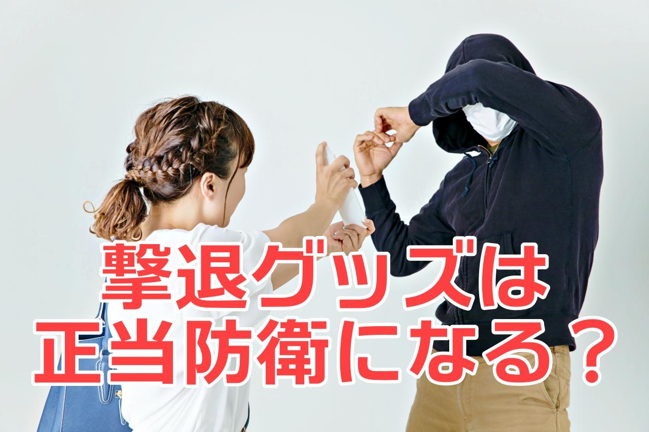 防犯スプレーを使う女性
