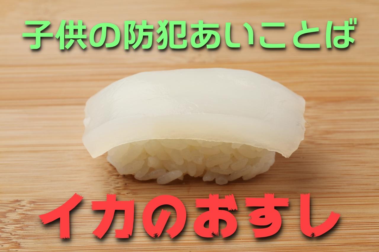 イカの寿司