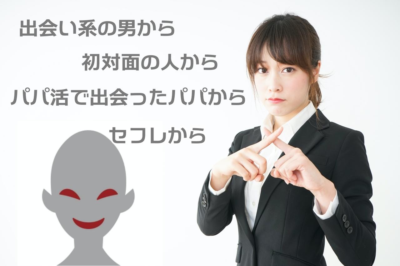 指をバツにするスーツ姿の女性