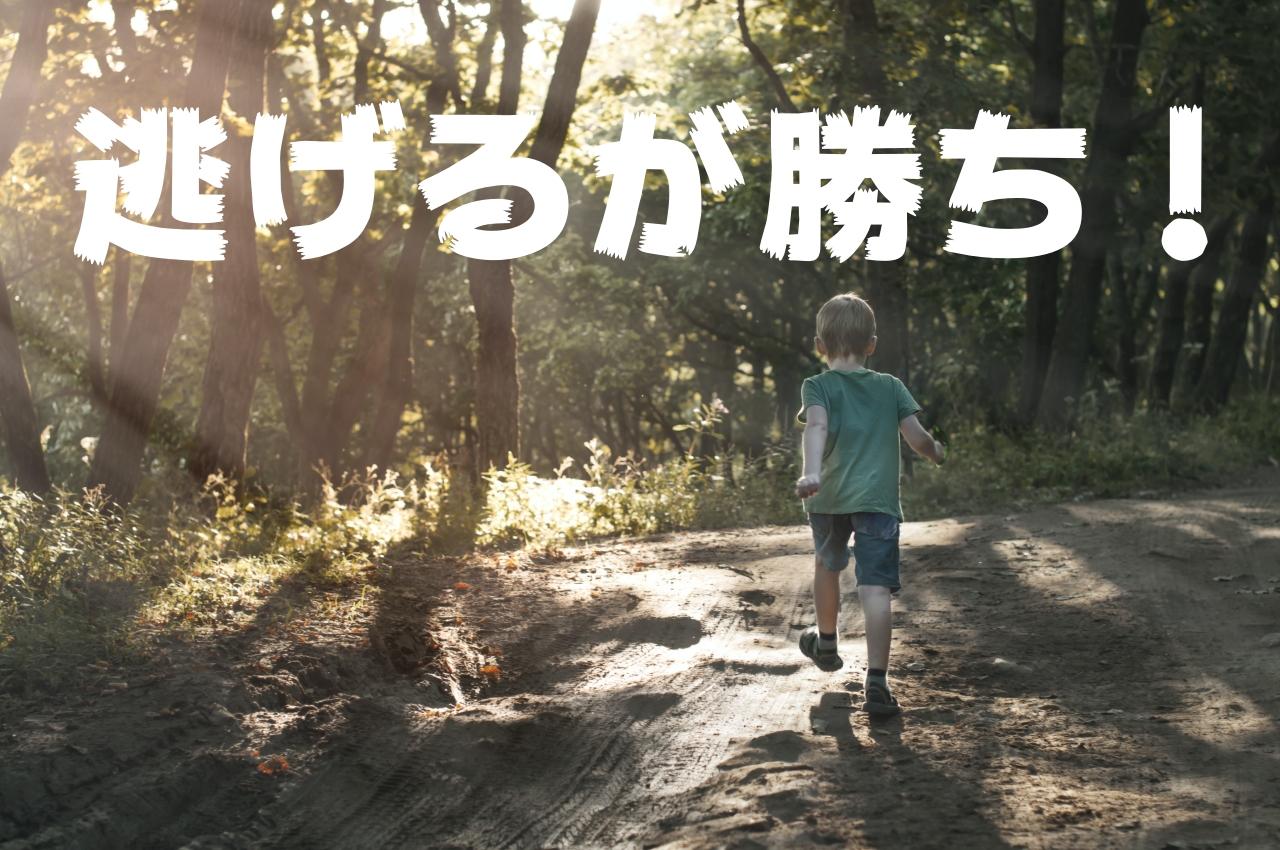 森の中を逃げる子供